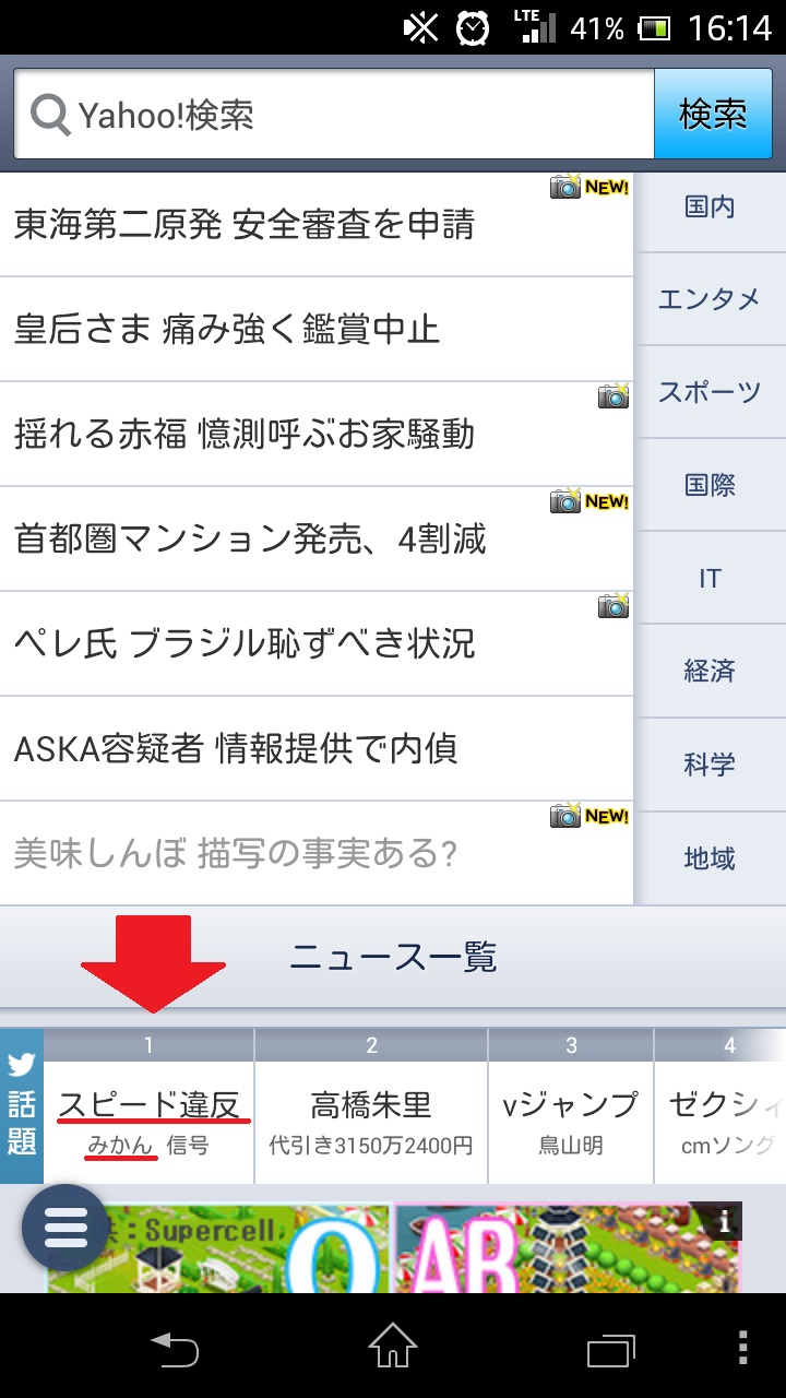 Screenshot_201405